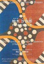 2008okayama